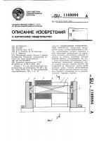 Патент 1169094 Синхронный электрический генератор
