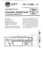 Патент 1171660 Устройство для загрузки и выгрузки печи