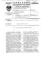 Патент 690062 Способ получения синтетического масла