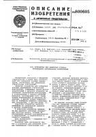 Патент 800605 Устройство для измерения угловыхперемещений строительных конструк-ций