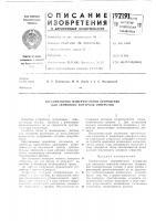Патент 197191 Есконтактное измерительное устройство для активного контроля отверстий