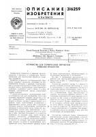 Патент 316259 Устройство для термической обработки пищевых продуктов