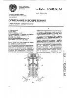 Патент 1724512 Устройство для подвески груза на летательный аппарат