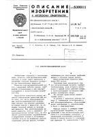 Патент 830011 Электрогидравлический насос