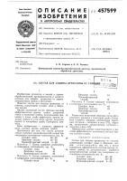 Патент 457599 Состав для защиты древесины от гниения