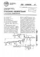 Патент 1538258 Преобразователь частоты