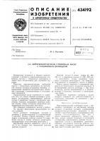 Патент 434192 Короткоконтактиый глубинный насос с секционным цилиндром