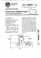 Патент 1199544 Способ автоматического центрирования труб