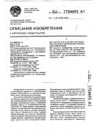 Патент 1724693 Состав для очистки пергаментных листов и переплетов рукописных памятников