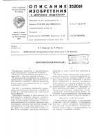 "Патент 352061 Уплотнительная прокладка^г--г-'г, оаная(._,,• ^_.« •^~ ч' - jiiar-j?;t4'';-^till г i'll : ""•-•&и?л1-"