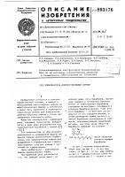Патент 893176 Измельчитель длинностебельных кормов