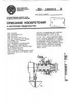 Патент 1093815 Устройство для добычи мелкокускового торфа