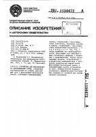 Патент 1154472 Устройство для механического обезвоживания торфа