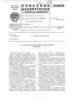 Патент 524654 Устройство для сборки тонкостенных изделий