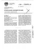 Патент 1724792 Устройство для защиты берегов и откосов от размыва и оползней