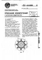 Патент 1014095 Бесконтактная электрическая машина