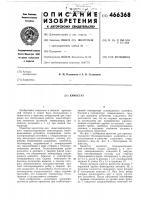 Патент 466368 Криостат