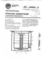 Патент 1089355 Испарительная горелка