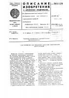 Патент 901129 Устройство для управления объектами электрической централизации