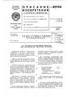 Патент 819154 Смазочно-охлаждающая жидкостьдля механической обработки me- таллов