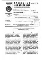 Патент 921916 Устройство для зарядки и опробования тормозов железнодорожного состава