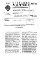 Патент 881495 Камерная печь