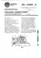 Патент 1135832 Механизм подвески лотковой щетки