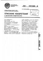 Патент 1021605 Рама бензиномоторной пилы