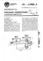 Патент 1179092 Устройство для контроля шпоночного паза