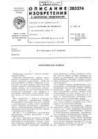 Патент 283374 Электрическая машина