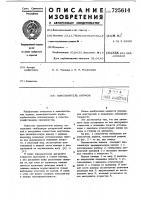 Патент 725614 Измельчитель кормов