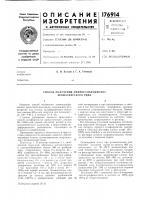 Патент 176914 Способ получения аминосульфокислот ароматического ряда