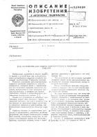 Патент 529928 Устройство для сварки эллиптических и овальных изделий