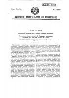 Патент 32090 Трепальная машина для стеблей лубяных растений