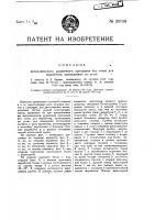 Патент 20058 Металлическое рудничное крепление без стоек для выработок, проведенных по углю