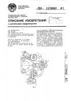 Патент 1570902 Установка для изготовления шлифовальных кругов