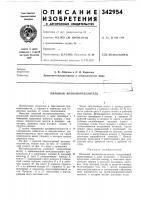 Патент 342954 Пильный волокноотделитель