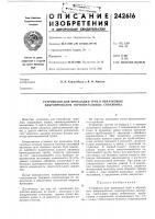 Патент 242616 Устройство для прокладки труб в образуемые вибропроколом горизонтальные скважины