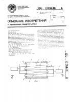 Патент 1209446 Способ формования бетонных многопустотных изделий в замкнутых формах