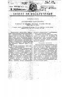 Патент 17418 Регенеративный радиоприемник