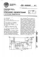 Патент 1628207 Устройство подавления радиоимпульсных помех