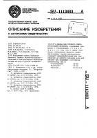 Патент 1113403 Смазка для горячего гидропрессования металлов