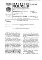 Патент 551580 Способ сейсмической раведки