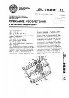 Патент 1463608 Опора снегоходного транспортного средства