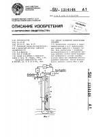 Патент 1314148 Способ газлифтной эксплуатации скважины
