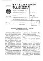 Патент 190270 Устройство для транспортировки и хранения минеральных удобрений