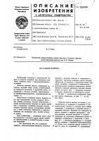 Патент 626999 Канатная дорога