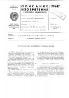 Патент 179747 Устройство для экскавации торфяной залежи