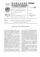 Патент 202062 Автомат для горячей навивки пружин