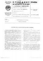 Патент 394886 Рабочий орган кабелеизвлекающей машины